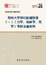 2019年郑州大学901普通物理(一)(力学、电磁学、光学)考研全套资料