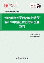 2018年天津师范大学政治与行政学院823中国近代史考研全套资料