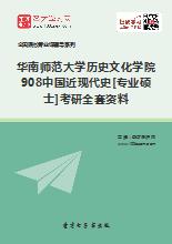 2019年华南师范大学历史文化学院908中国近现代史[专业硕士]考研全套资料