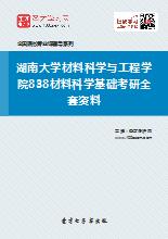 2019年湖南大学材料科学与工程学院838材料科学基础考研全套资料
