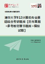 2018年清华大学912计算机专业基础综合考研题库【历年真题+参考教材章节题库+模拟试题】