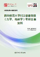 2019年西华师范大学811普通物理(力学、电磁学)考研全套资料