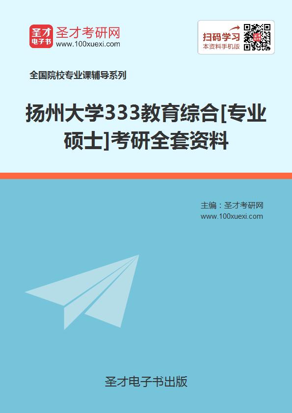 2019年扬州大学333教育综合[专业硕士]考研全套资料