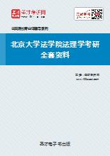 2020年北京大学法学院法理学考研全套资料