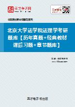 2020年北京大学法学院法理学考研题库【历年真题+经典教材课后习题+章节题库】