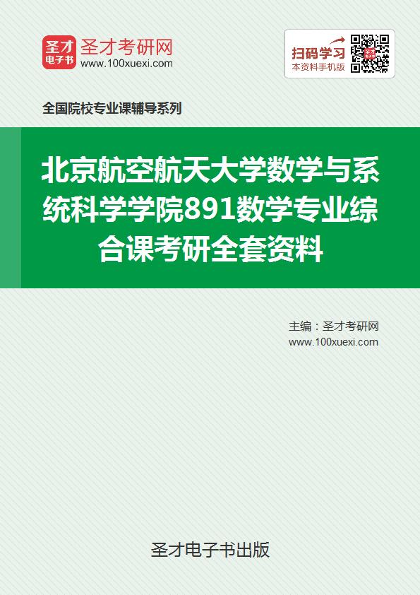 2019年北京航空航天大学数学与系统科学学院891数学专业综合课考研全套资料