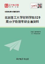2019年北京理工大学材料学院829高分子物理考研全套资料
