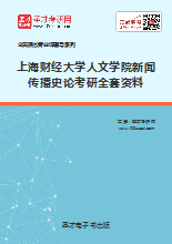 2020年上海财经大学人文学院新闻传播史论考研全套资料