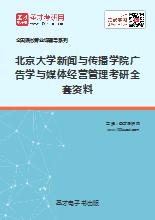 2020年北京大学新闻与传播学院广告学与媒体经营管理考研全套资料