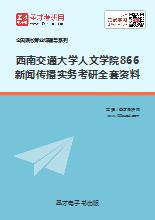 2019年西南交通大学人文学院866新闻传播实务考研全套资料