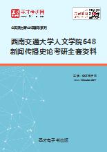 2019年西南交通大学人文学院648新闻传播史论考研全套资料