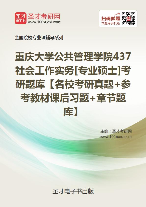 2020年重庆大学公共管理学院437社会工作实务[专业硕士]考研题库【名校考研真题+参考教材课后习题+章节题库】