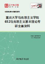 2020年重庆大学马克思主义学院652马克思主义基本理论考研全套资料