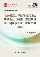 2019年北京师范大学法学院715法学综合五(宪法、法理学基础、民事诉讼法)考研全套资料