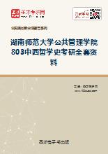 2019年湖南师范大学公共管理学院803中西哲学史考研全套资料