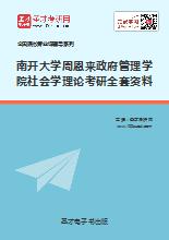 2020年南开大学周恩来政府管理学院社会学理论考研全套资料