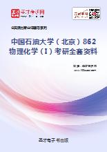 2020年中国石油大学(北京)862物理化学(I)考研全套资料