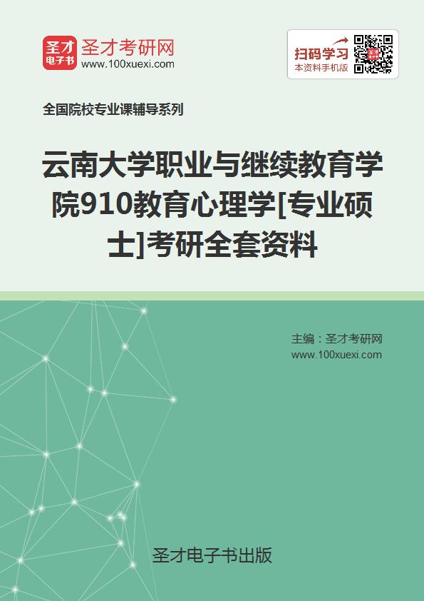2019年云南大学职业与继续教育学院910教育心理学[专业硕士]考研全套资料