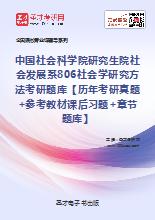 2020年中国社会科学院研究生院社会发展系806社会学研究方法考研题库【历年考研真题+参考教材课后习题+章节题库】