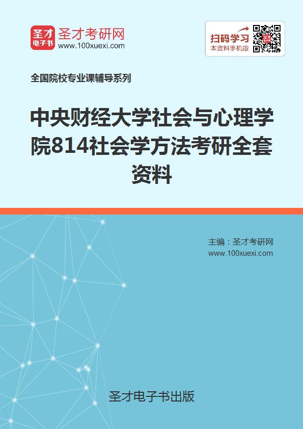 2019年中央财经大学社会与心理学院814社会学方法考研全套资料