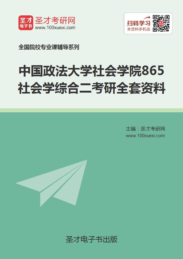 2019年中国政法大学社会学院865社会学综合二考研全套资料