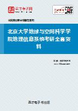 2020年北京大学地球与空间科学学院地理信息系统考研全套资料