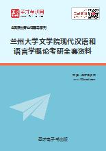 2020年兰州大学文学院现代汉语和语言学概论考研全套资料