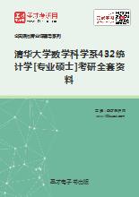 2020年清华大学数学科学系432统计学[专业硕士]考研全套资料