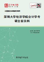 2020年深圳大学经济学院会计学考研全套资料