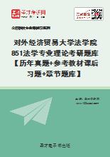 2021年对外经济贸易大学法学院851法学专业理论考研题库【历年真题+参考教材课后习题+章节题库】
