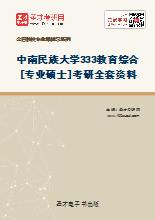 2020年中南民族大学333教育综合[专业硕士]考研全套资料