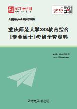 2020年重庆师范大学333教育综合[专业硕士]考研全套资料