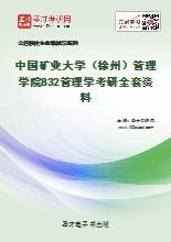 2020年中国矿业大学(徐州)管理学院832管理学考研全套资料