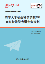 2020年清华大学社会科学学院851西方经济学考研全套资料