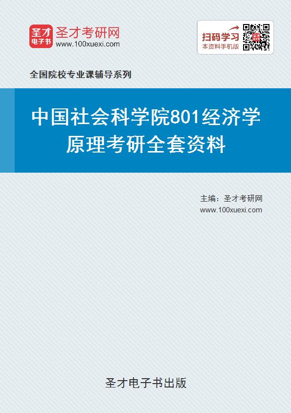 2020年中国社会科学院801经济学原理考研全套资料
