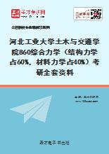 2020年河北工业大学土木与交通学院860综合力学(结构力学占60%,材料力学占40%)考研全套资料