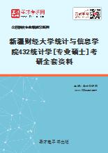 2020年新疆财经大学统计与信息学院432统计学[专业硕士]考研全套资料