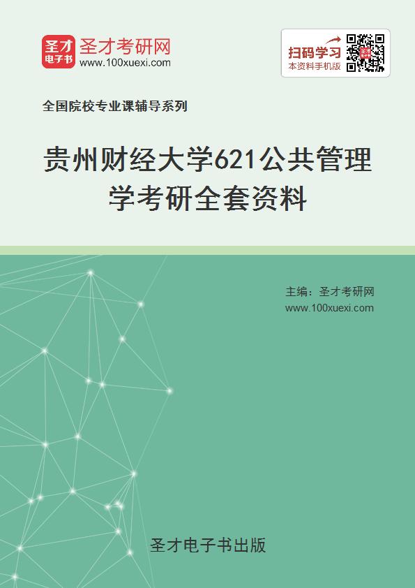 2021年贵州财经大学621公共管理学考研全套资料