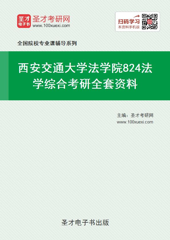 2020年西安交通大学法学院824法学综合考研全套资料