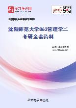 2020年沈阳师范大学863管理学二考研全套资料