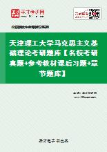 2021年天津理工大学马克思主义基础理论考研题库【名校考研真题+参考教材课后习题+章节题库】