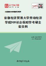 2020年首都经济贸易大学劳动经济学院909社会保障学考研全套资料