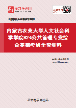 2020年内蒙古农业大学人文社会科学学院824公共管理专业综合基础考研全套资料