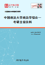 2020年中国政法大学政治学综合一考研全套资料
