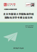 2020年北京外国语大学国际商学院国际经济学考研全套资料
