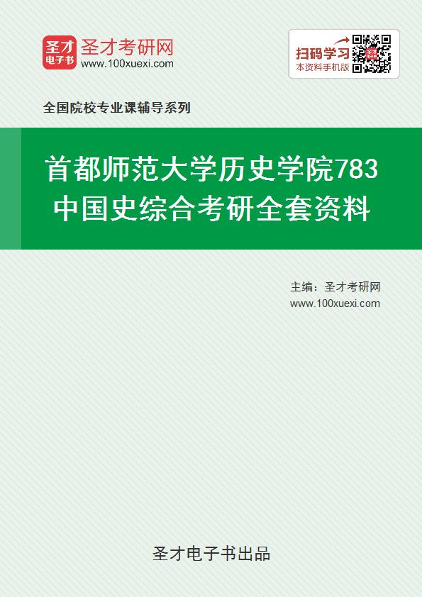 2020年首都师范大学历史学院783中国史综合考研全套资料