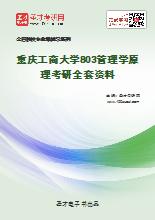 2020年重庆工商大学803管理学原理考研全套资料