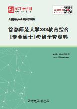 2020年首都师范大学333教育综合[专业硕士]考研全套资料