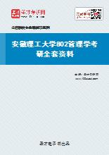 2021年安徽理工大学802管理学考研全套资料