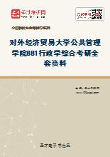对外经济贸易大学公共管理学院881行政学综合考研全套资料